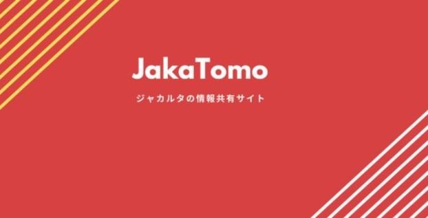 [コロナ影響]インドネシア日本への直行便禁止を検討、渡航情報も引き上げ