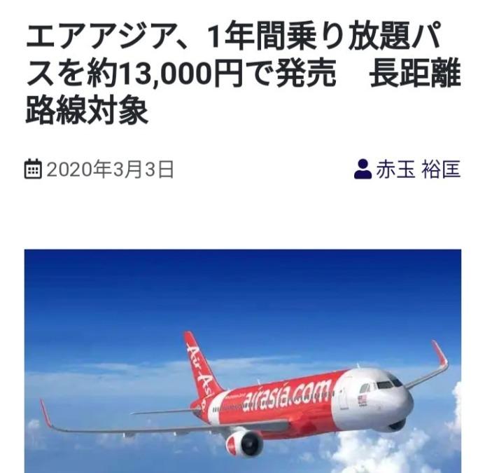 エアアジア乗り放題パス!1,3000円!